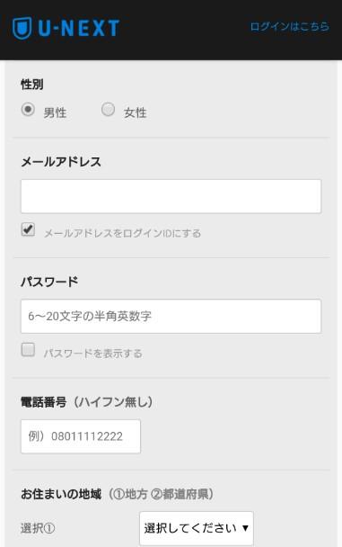 U-NEXTの手順画像付き登録方法