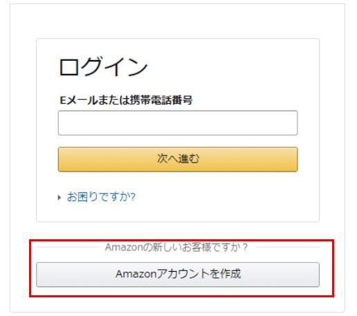 スマホでFODにAmazonアカウント無料登録