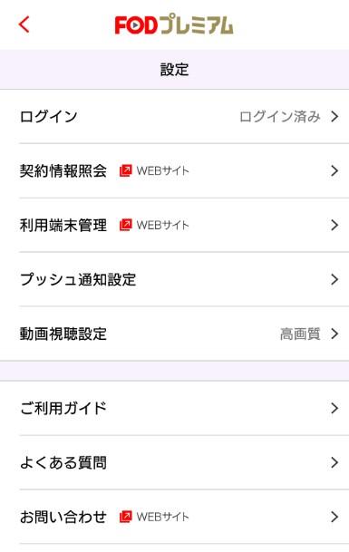 FODアプリのマイメニュー画面