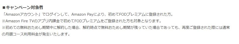 初回登録のみFOD無料お試しを利用できる説明