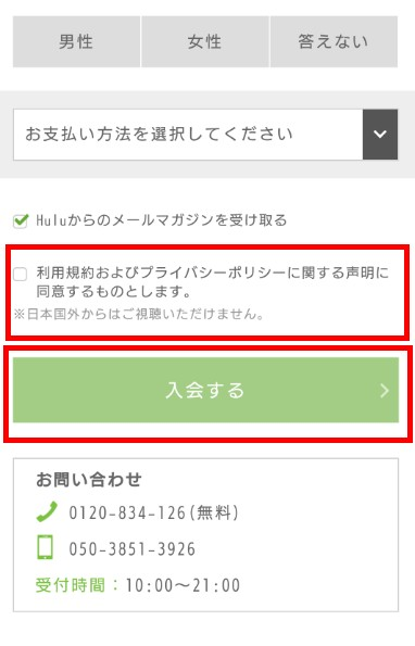 Huluの登録方法の手順説明