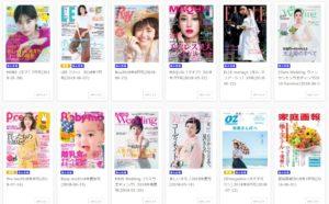 U-NEXT女性雑誌の例