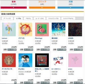 music.jpでmp3のフル版を無料ダウンロード