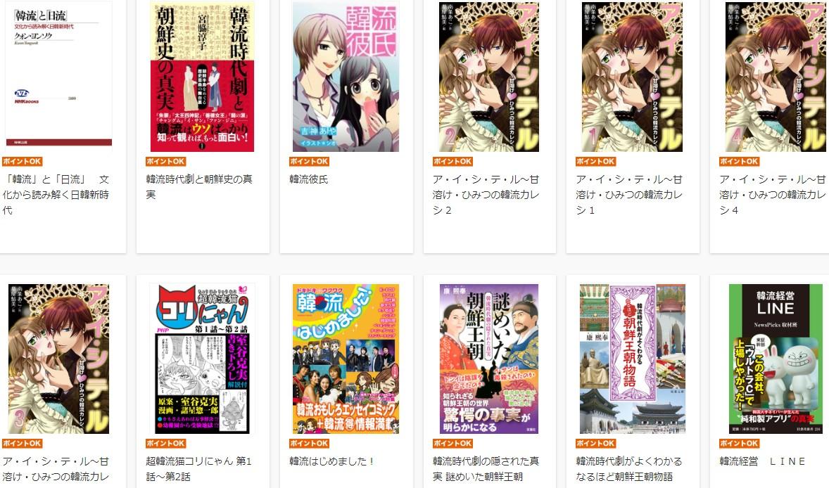 U-NEXTの韓流電子書籍