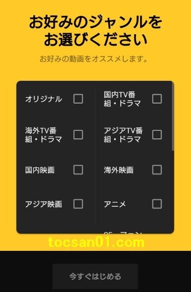 ピッコマTVアプリ内操作方法