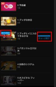 ピッコマTVの利用画面