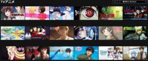 Netflixネフリのアニメ配信動画