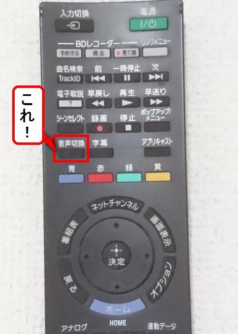 チャンネルの音声切替ボタン
