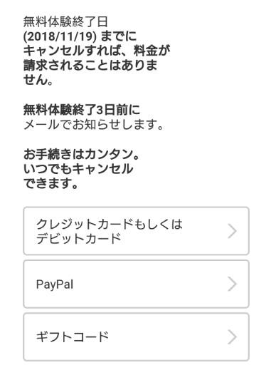 ネットフリックス(ネフリ)の登録方法
