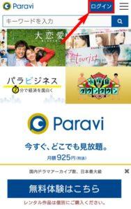 Paravi(パラビ)解約手順