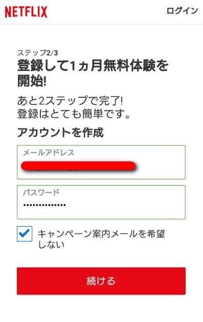 Netflix登録方法の手順