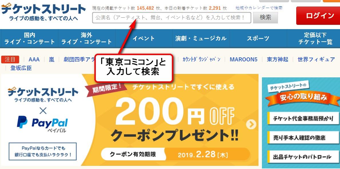 東京コミコンチケットをチケストで購入する