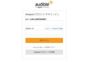 Audibleの解約方法手順