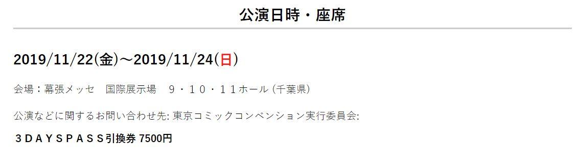 東京コミコン2019料金