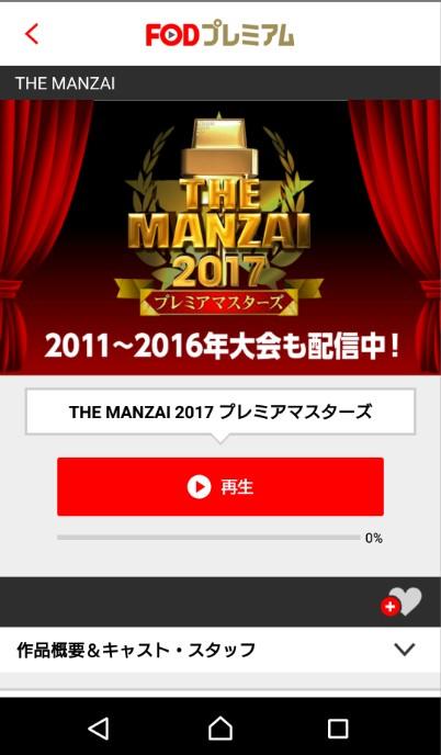 THE MANZAI2018動画無料視聴