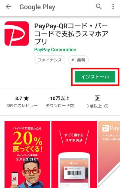 PayPay(ペイペイ)の登録方法手順