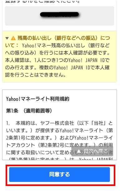 Yahoo!ウォレットの登録