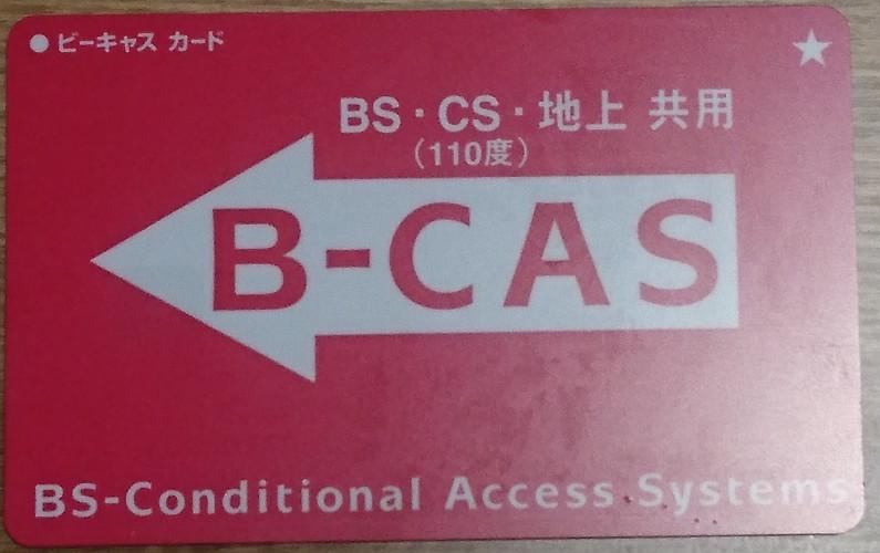 地上波のB-CASカード