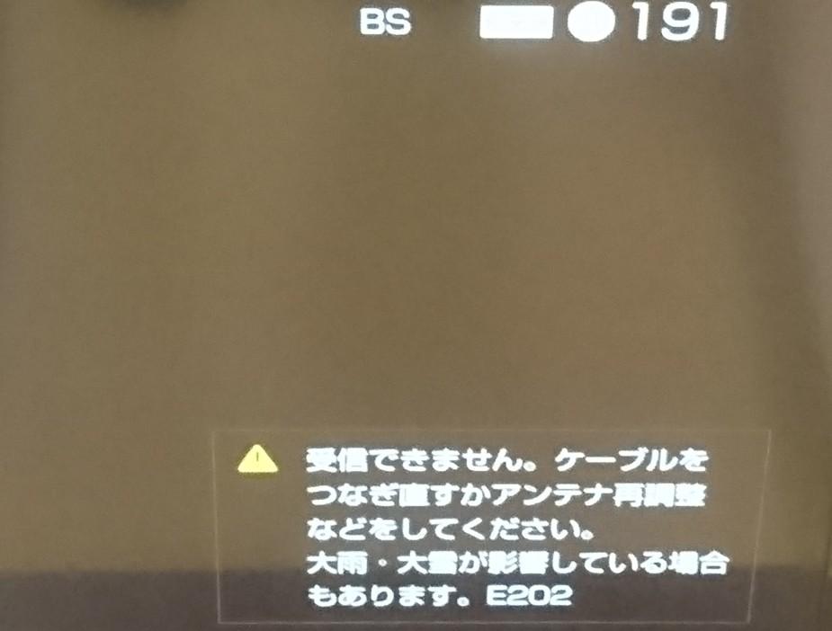 BS放送が映らない画面