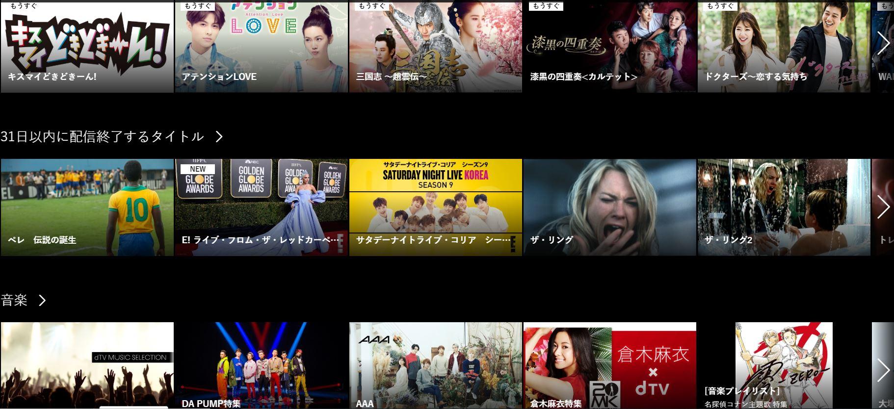 dtvで配信中のドラマや映画・アニメ