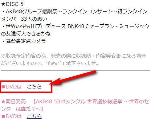 AKB総選挙DVD楽天