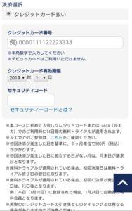 ゲオTVの登録方法手順の画像