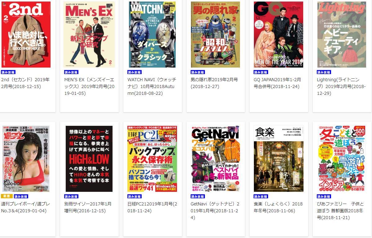 U-NEXTの雑誌1月現在