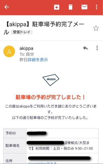 akippaの決済完了メール