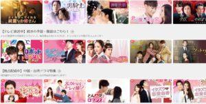 韓国ドラマで有料視聴の番組