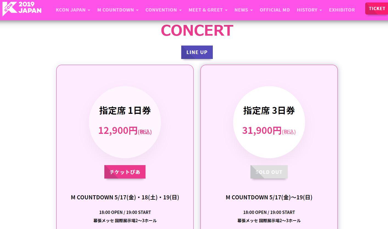 KCON2019チケットの販売状況