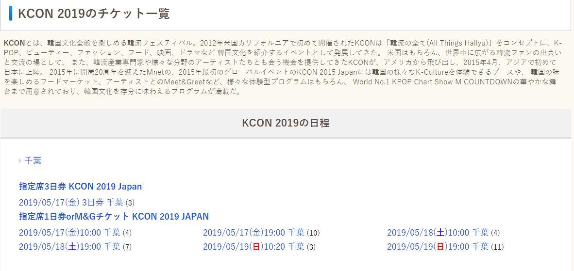 KCON2019チケット購入方法