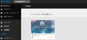さっぽろ雪まつりK-POPフェスティバル2019
