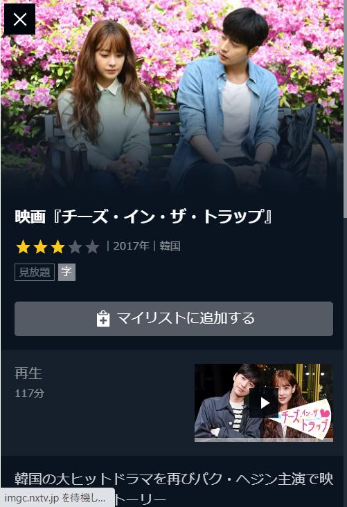 韓国映画番チーズインザトラップの無料動画をフル視聴する
