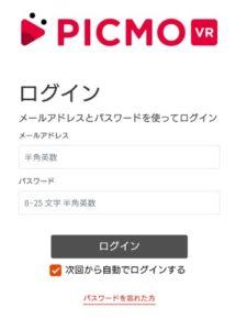 PICMO(ピクモ)VRアプリの登録ログイン方法