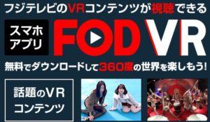 FODVRのトップ画面