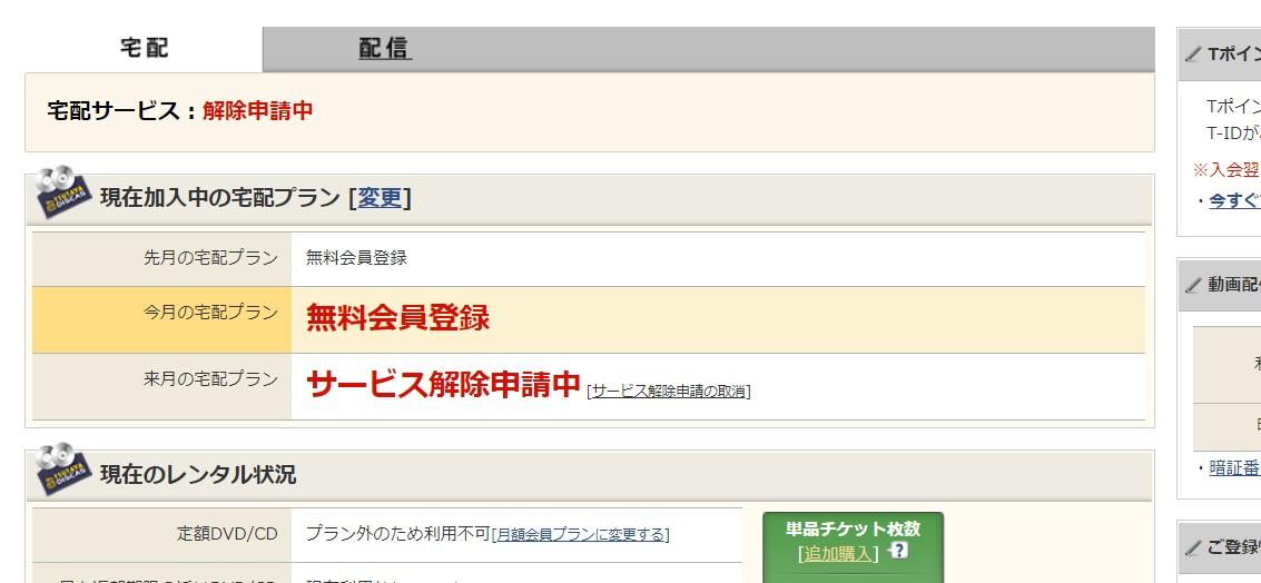 TSUTAYA TV解約手順