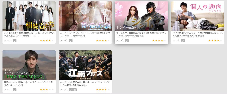 イ・ミンホ出演ドラマをU-NEXTで視聴する