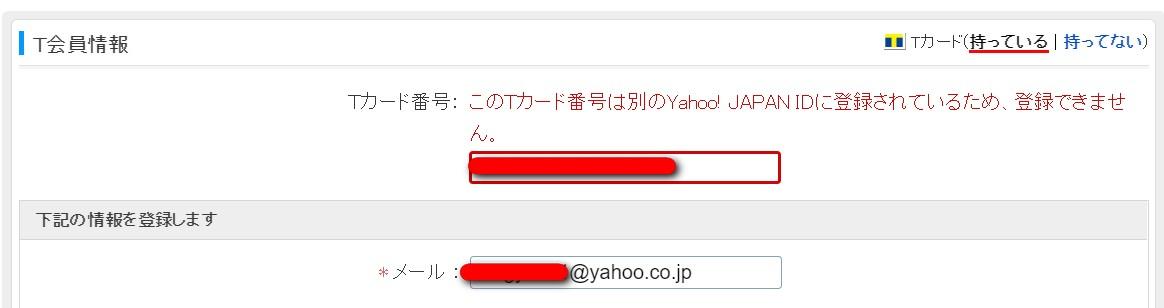 Yahooでログインできない