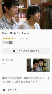 製パン王キム・タックフル動画を無料視聴