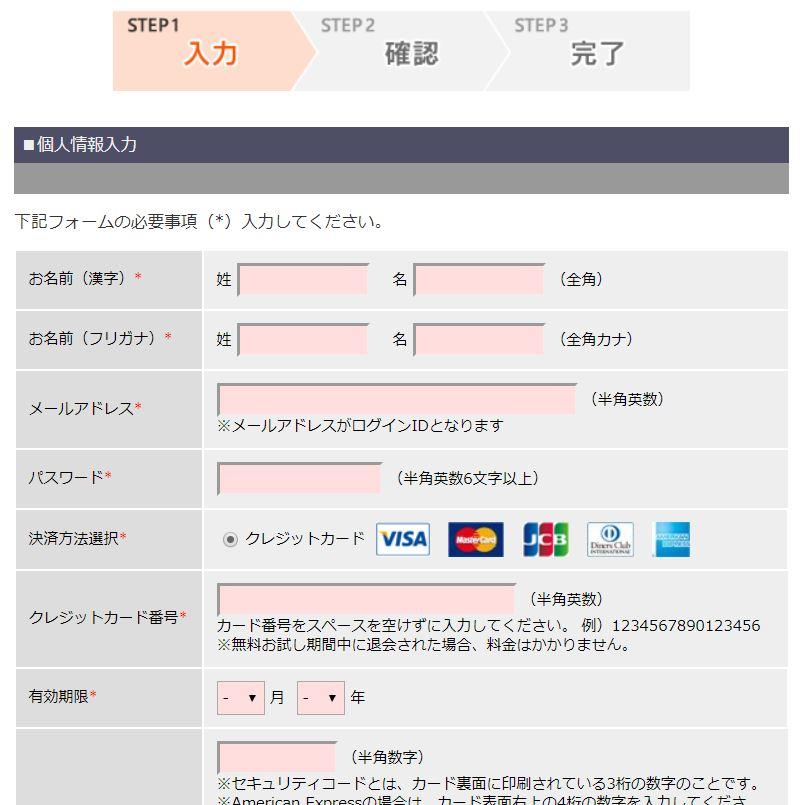 TSUTAYA TVの登録方法を解説