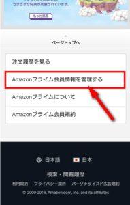 Amazonプライムの解約方法手順