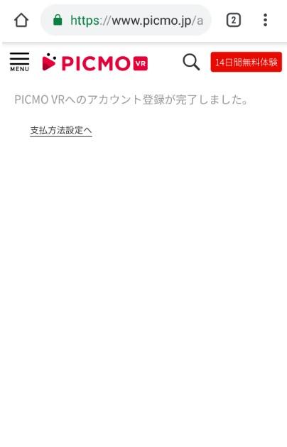 PICMO(ピクモ)VRの登録ログイン方法