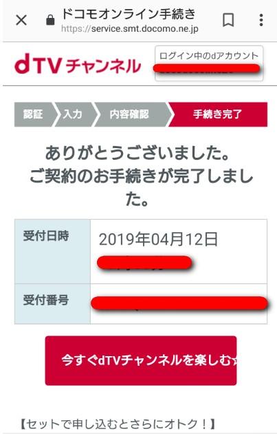 dTVチャンネル登録手順解説