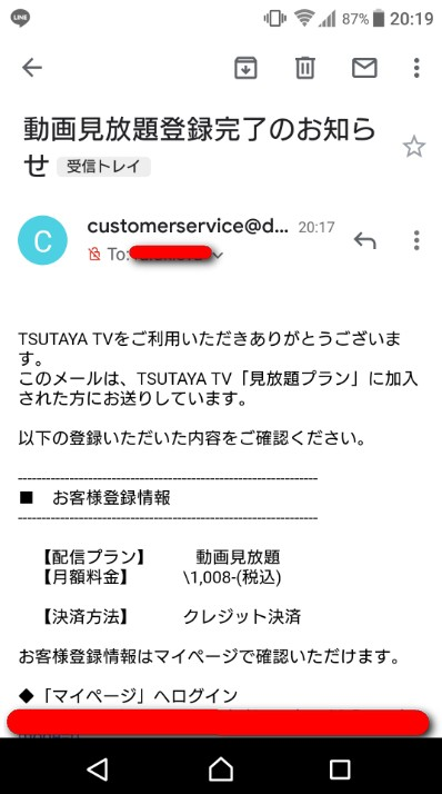 TSUTAYA TV登録完了