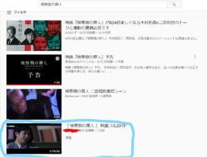 検察側の罪人YouTube