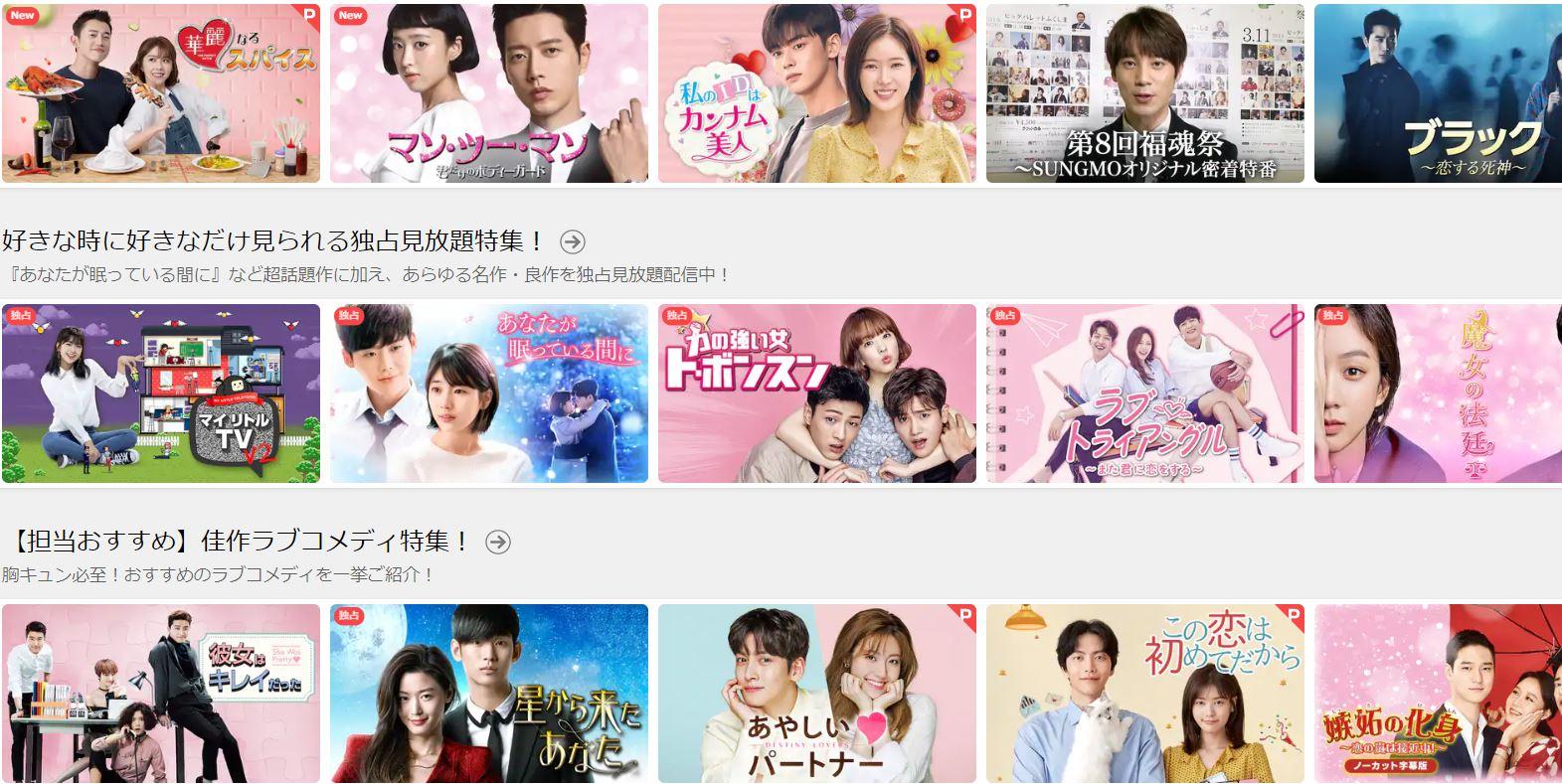 U-NEXTで見れる韓国ドラマ