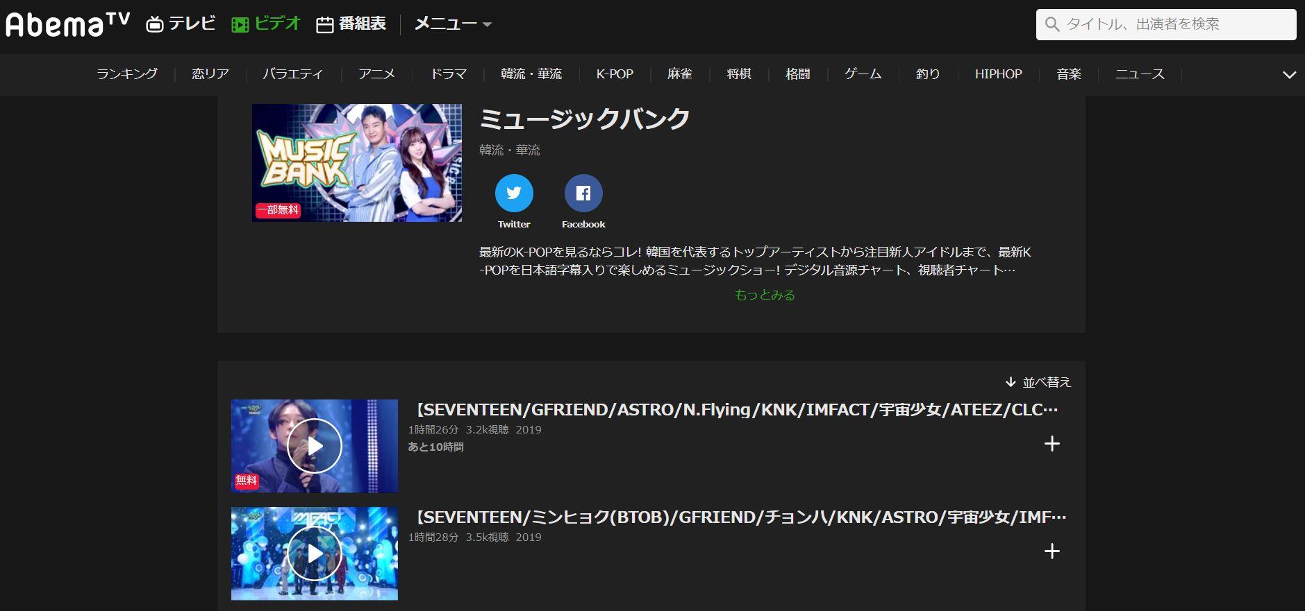 AbemaTVでミュージックバンクを視聴