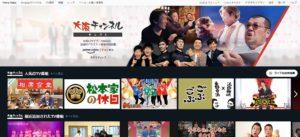 Amazonプライムビデオで大阪チャンネルを視聴する方法