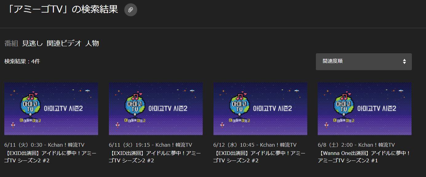 アミーゴTV動画無料