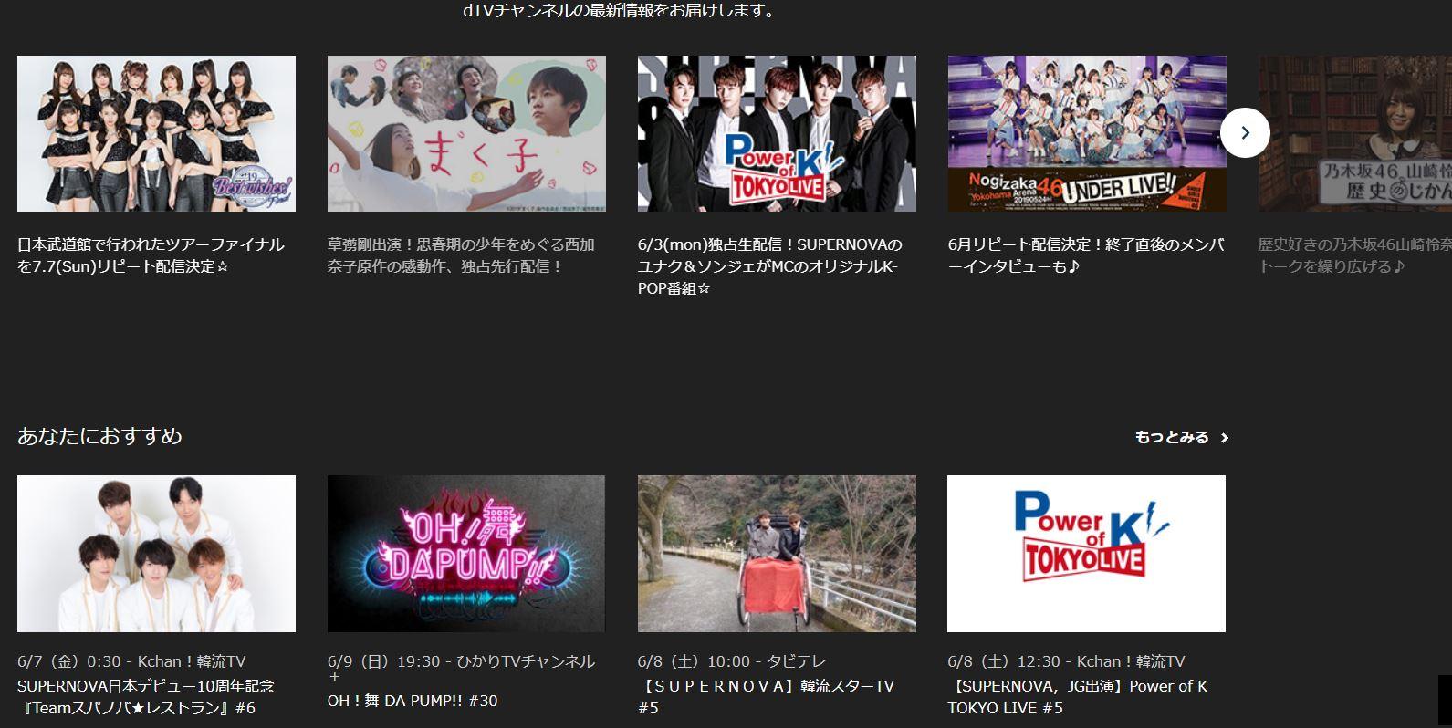 dTVチャンネル配信の動画